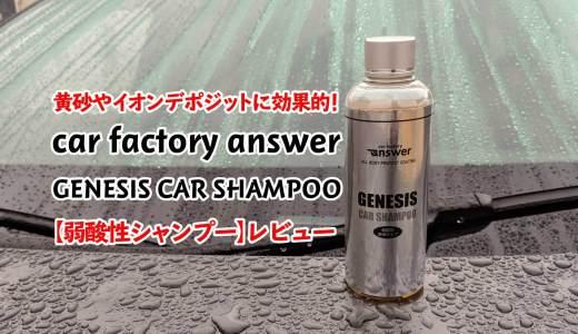 黄砂やイオンデポジットに効果的な弱酸性シャンプー!car factory answer【GENESIS CAR SHAMPOOレビュー】
