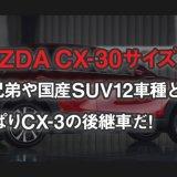CX-30サイズ比較