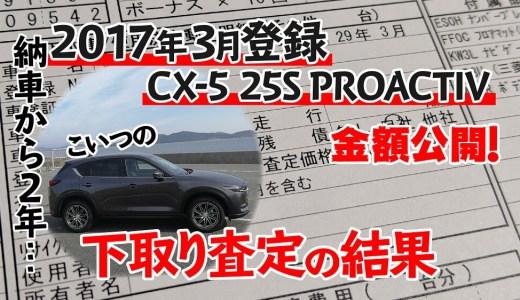 納車から2年!2017年3月登録CX-5(KF)の下取り価格は?2019年4月の査定結果