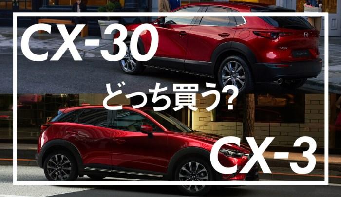 CX-30_CX-3比較