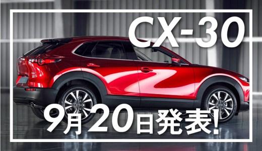 MAZDA CX-30の発表は9月20日!発売日は10月24日?