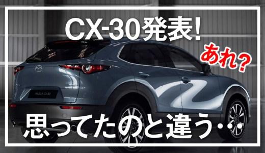 CX-30発表!購入者が語る『ちょっと残念だったこと』