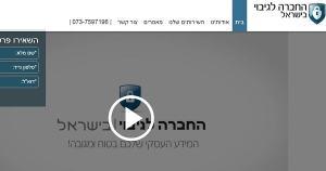 החברה לגיבוי בישראל