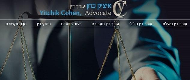 איציק כהן עורך דין - עורך דין באילת