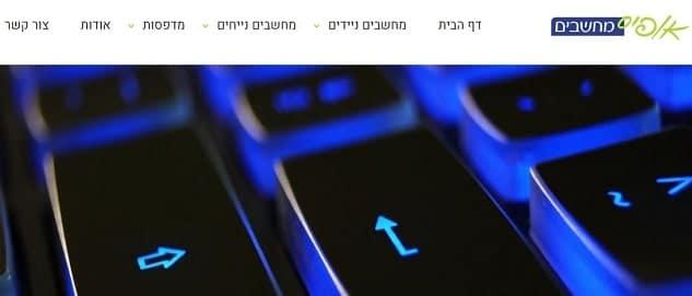 אופיס מחשבים
