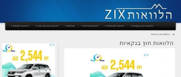 ZIX הלואוות