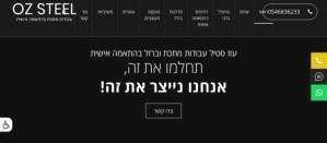 עוז סטיל מסגריה בתל אביב - עבודות ברזל ומתכת