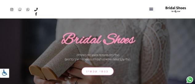 BRIDE SHOES נעלי כלה