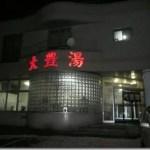 【東区】大豊湯