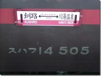 釧路駅SL (8)
