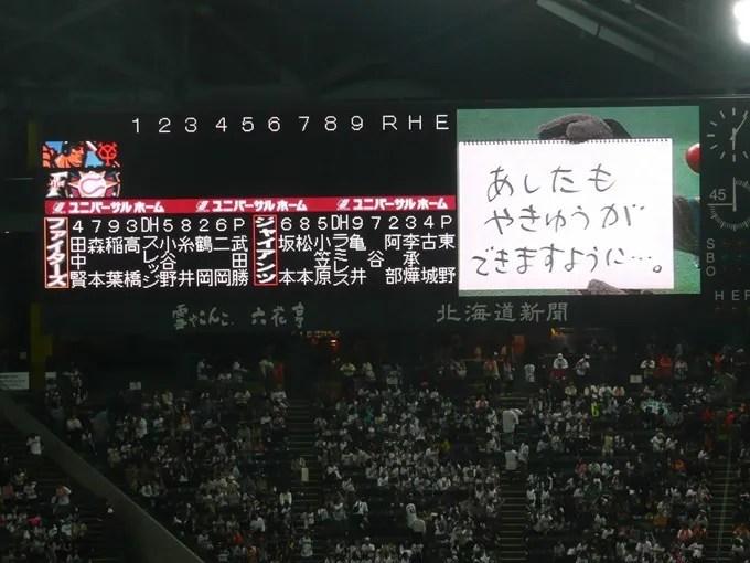 日本シリーズ第6戦 原監督胴上げ