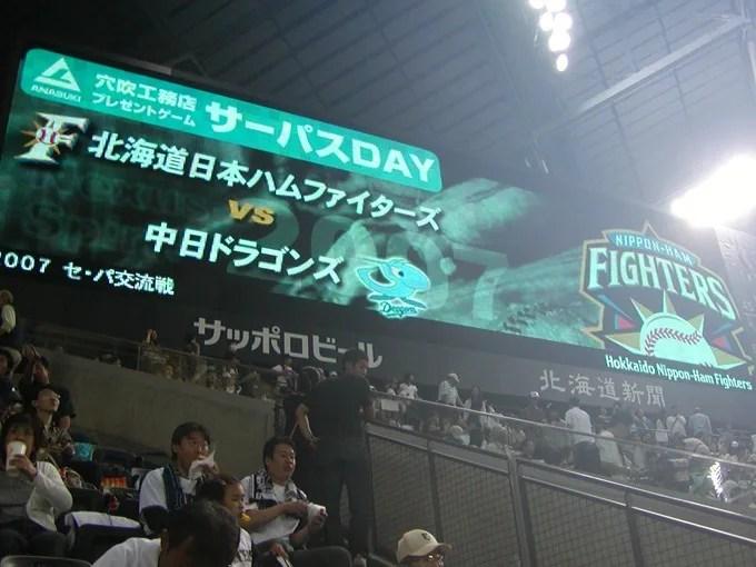 2007.6.26 日本ハムVS中日ドラゴンズ