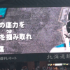 ○ 2014.10.05 E0-1F 稲葉篤紀引退試合