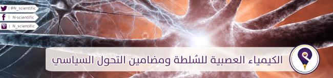 الكيمياء العصبية