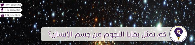 بقايا النجوم