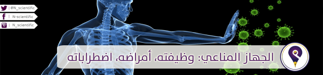 الجهاز المناعي (1)