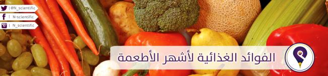 فوائد الأطعمة