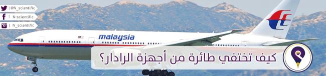 اختفاء الطائرة
