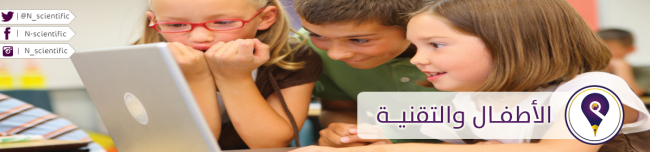 الأطفال والتقنية