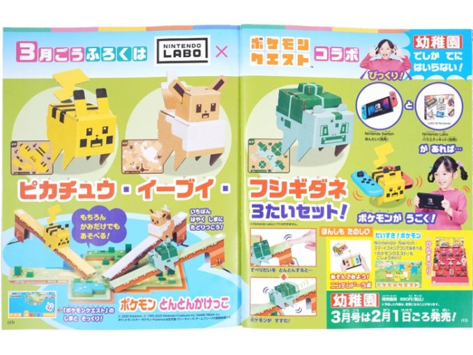 Das Foto zeigt zwei Seiten aus dem Kindergarten-Magazin Yochien der Märzausgabe des kommenden Jahres. Zu sehen ist Pokémon Quest im Nintendo Labo-Gewand.
