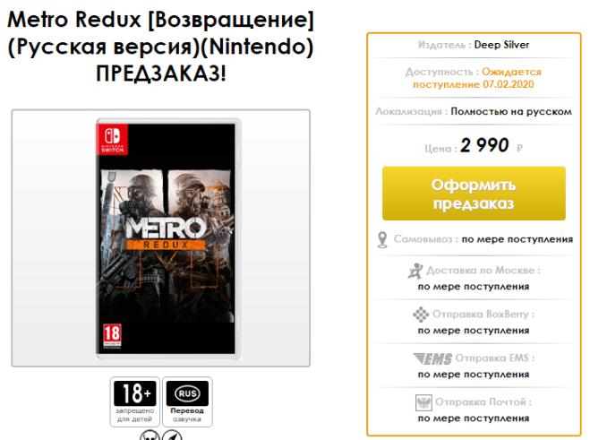 Metro Redux soll laut zwei russischer Händler am 7. Februar für die Switch erscheinen.