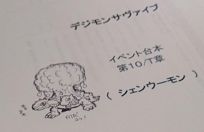 Das Bild zeigt das heilige Digimon Xuanwumon.