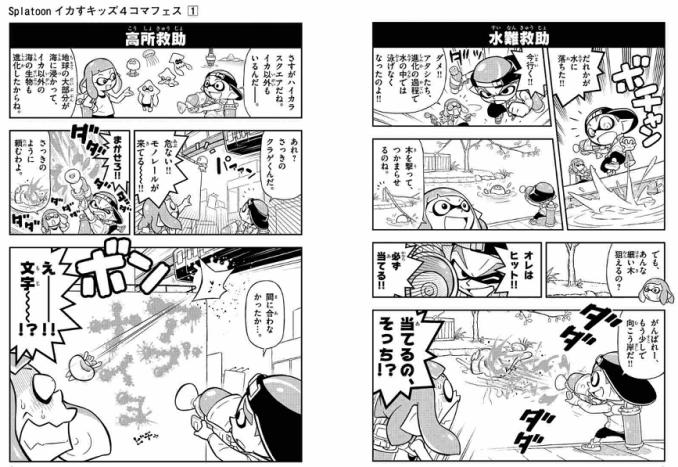"""Das Bild zeigt einen Ausschnitt aus einem """"Splatoon Squid Kids Comedy Show""""-Manga."""