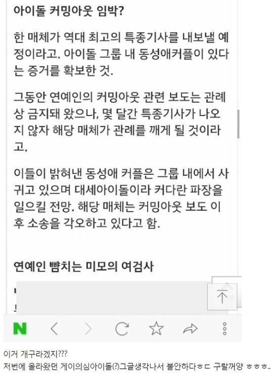 韓演藝圈驚曝同性情侶 當紅偶像隊內戀愛