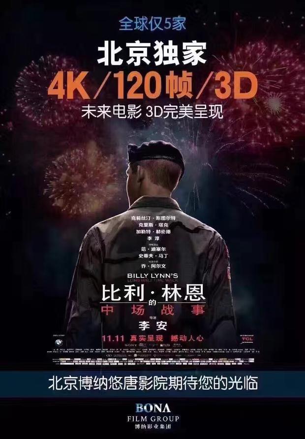 《比利林恩》11.11上映 最高票價320元_新浪娛樂_新浪網