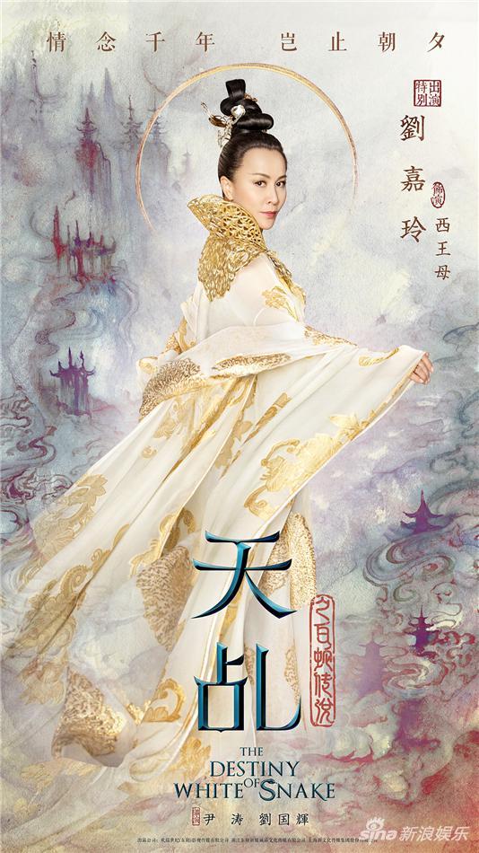 刘嘉玲饰西王母