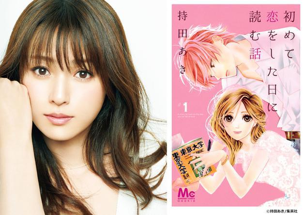 深田恭子主演新劇 將與三個美男談戀愛 - Love News 新聞快訊