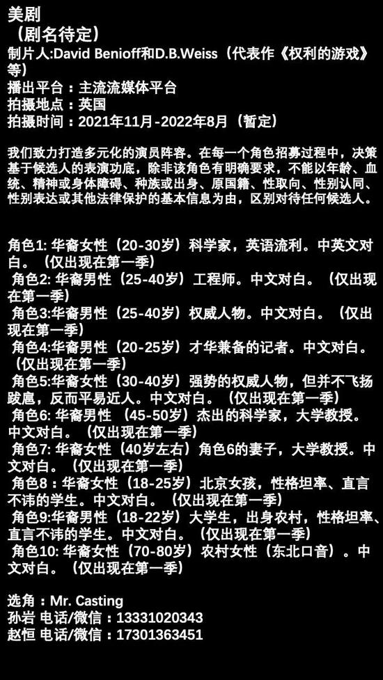 網曝美版《三體》招募演員