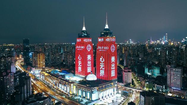 """SHISEIDO资生堂以""""心无界 美出圈""""主题点亮上海环球港双子塔"""