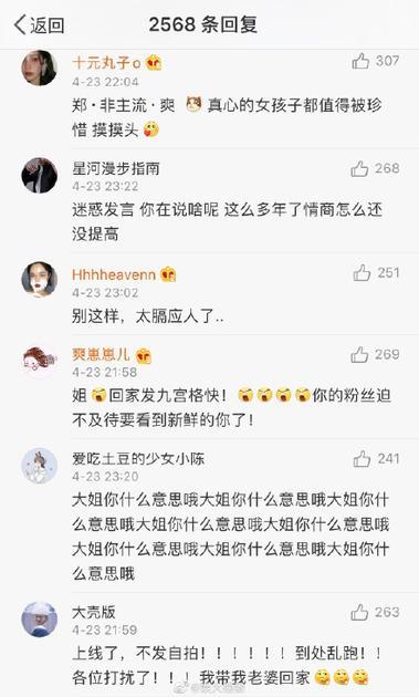 网友在郑爽的评论下留言
