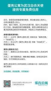 蛋壳公寓为武汉医护人员提供专属免费住房