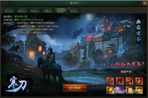 9377《寒刀》迷谷BOSS上線_新浪游戲_手機新浪網