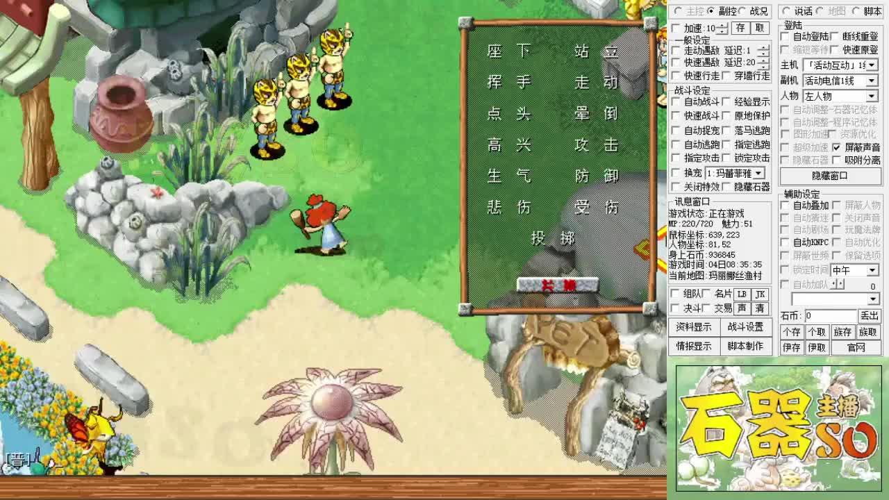 石器时代so黄的宝石矿,在石器游戏的哪里才能打到或买到呢?-小柚妹站