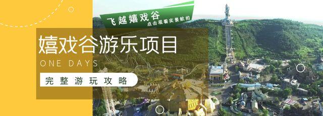 江苏常州嬉戏谷游乐项目,动漫主题游乐园,数字文化互动体验-小柚妹站