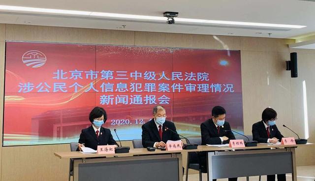 新聞通報會現場。 北京日報客戶端圖