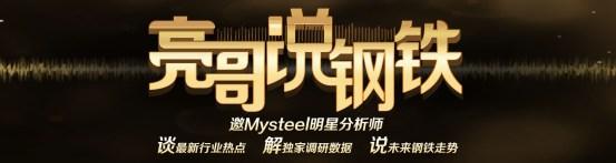 音频丨钢铁大哥梁大哥说:批量提价吸引高层关注,不要盲目跟风   Spot_Sina Finance_Sina.com