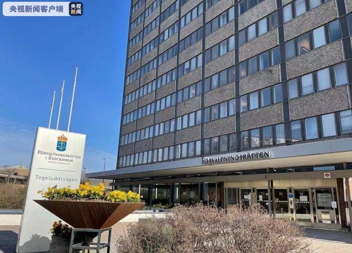 △斯德哥尔摩行政法院的外观