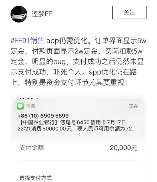 截图来自FFIntelligent App