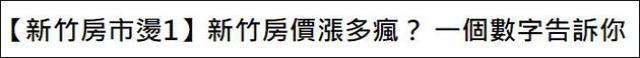 台灣《經濟日報》報導截圖