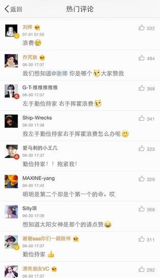 劉燁評論謝娜微博引圍觀 5大理由笑對前任