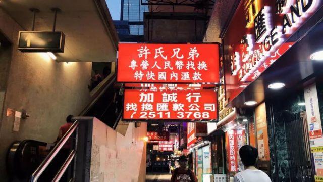 香港湾仔附近的找换店,摄:桐瑶