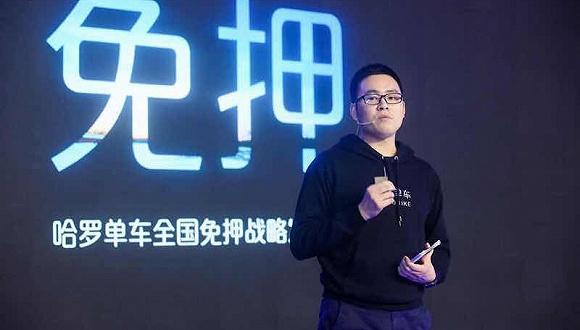 哈羅單車CEO楊磊:和戴威關係挺好 但不聊合併