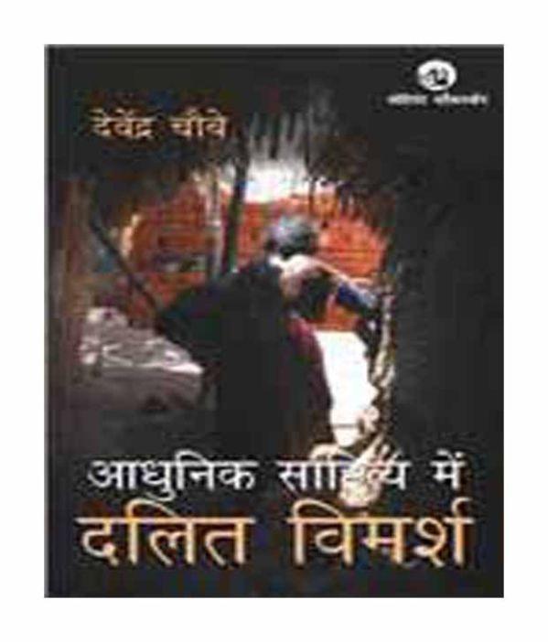 Adhunik Sahitya Mein Dalit Vimarsh available at SnapDeal ...
