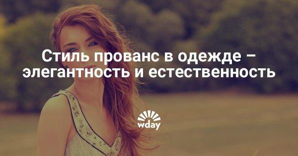 Стиль прованс в одежде для женщин, фото — www.wday.ru