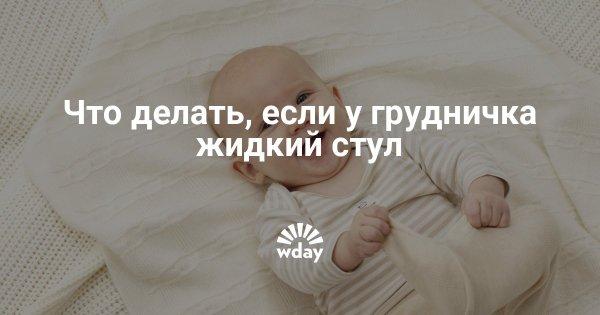 Постоянный жидкий стул у грудничков — www.wday.ru