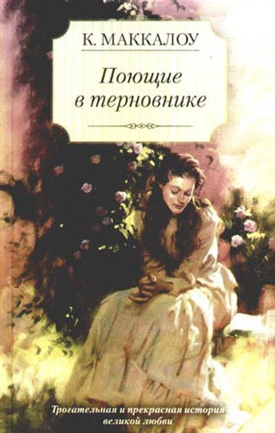 лучшие любовные романы 2014
